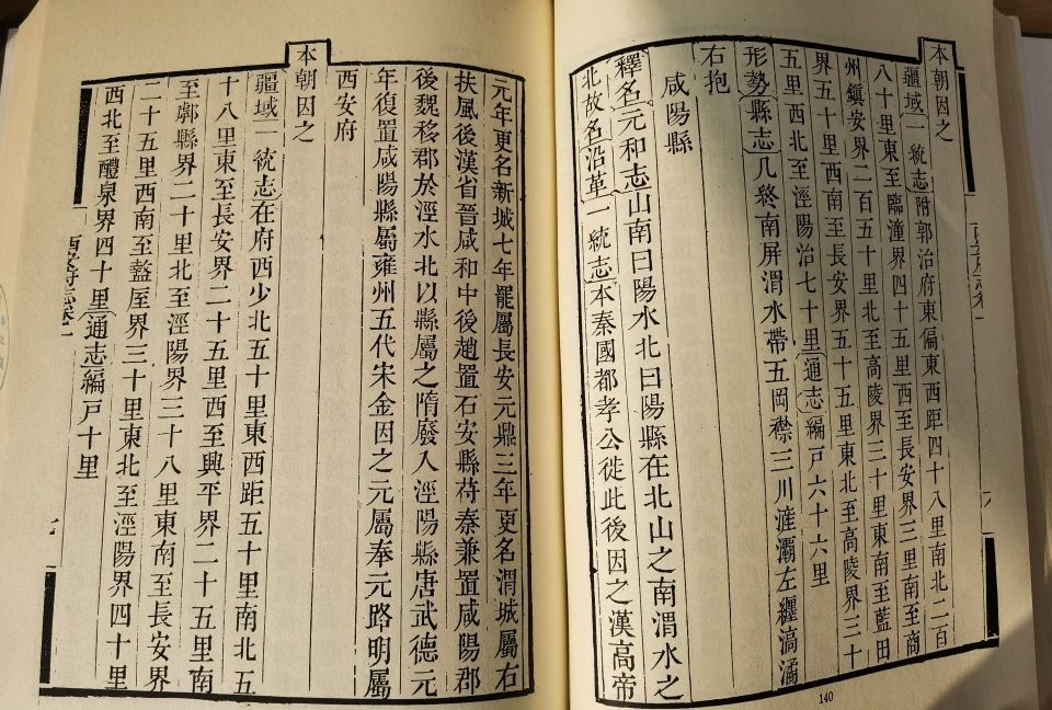 西安、长安和咸阳的历史渊源,秦朝都城在哪里毫无争议