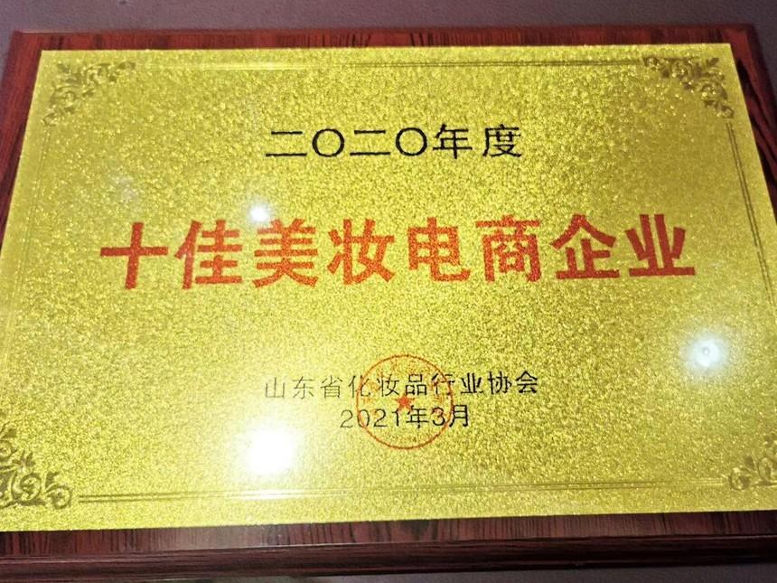 """喜报!赫姿生物(宛央法国)荣膺""""2020年度十佳美妆电商企业""""奖项"""
