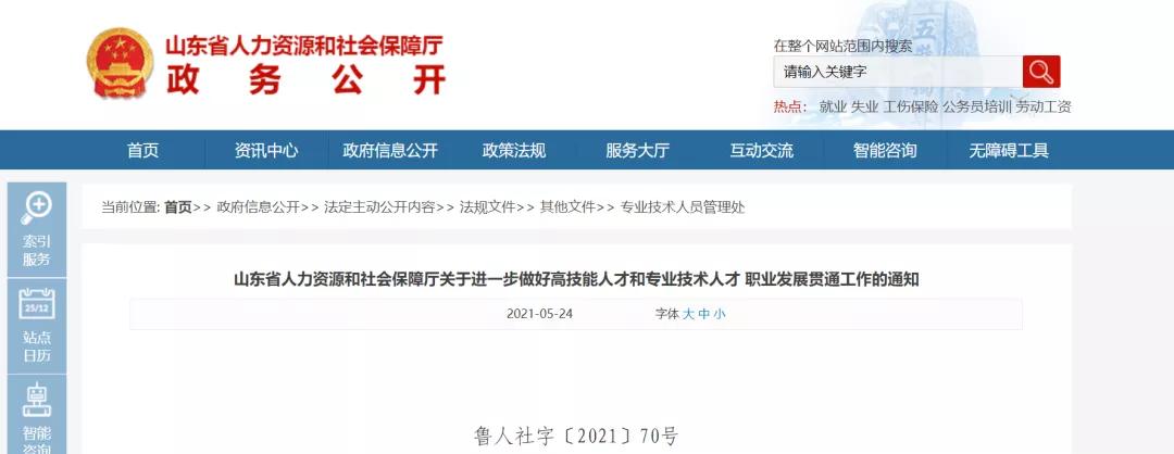 【政策发布】2021最新高级职称评定政策发布