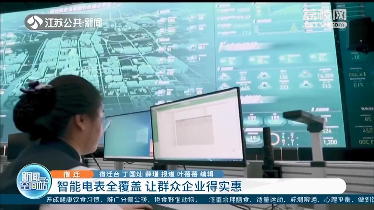 宿迁率先在江苏全省完成智能电表全覆盖 让群众企业得实惠