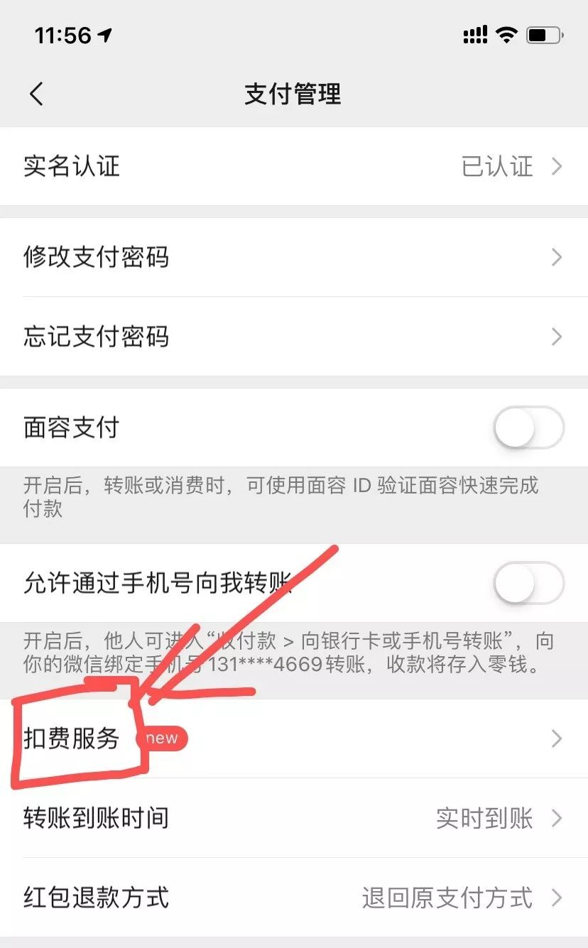 怎么取消苹果手机自动续费