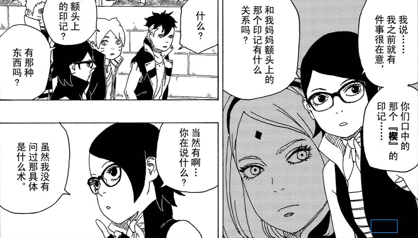 岸本齊史修改《博人傳》的設定,小櫻和佐良娜痛失一頂級外掛