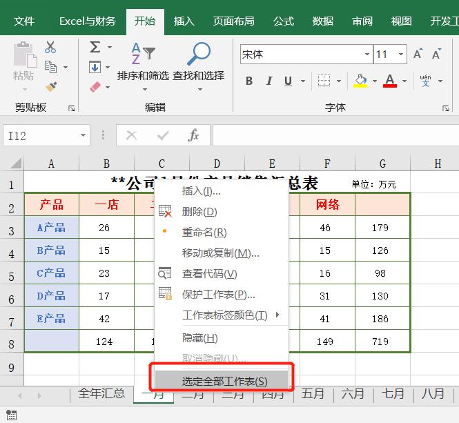 精选18个Excel常用技巧,赶紧收藏,别再错过了