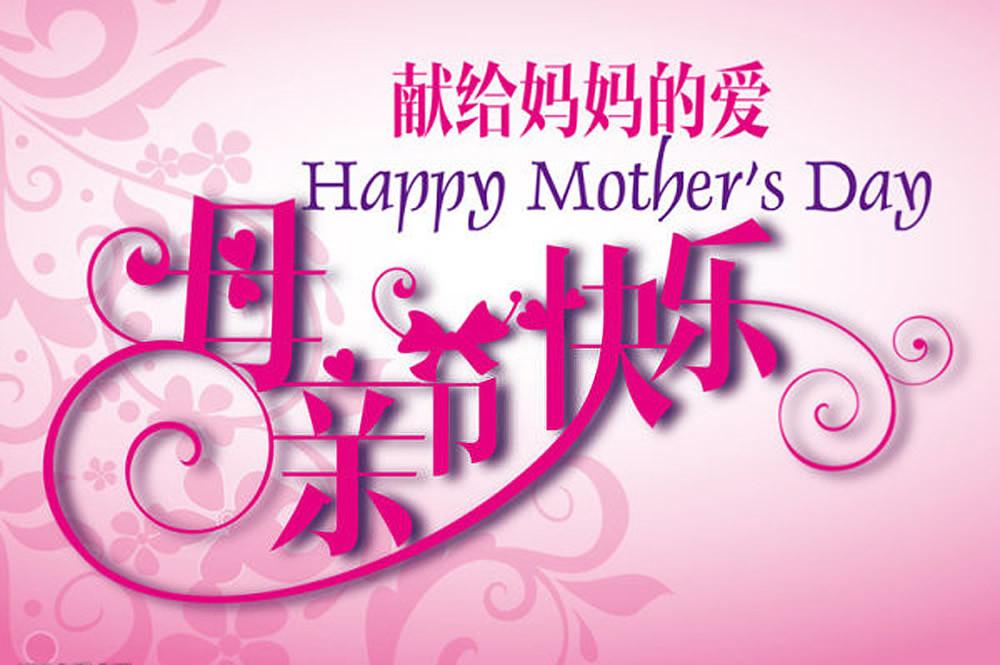 陪伴,母亲节最好的礼物-老谭资源网
