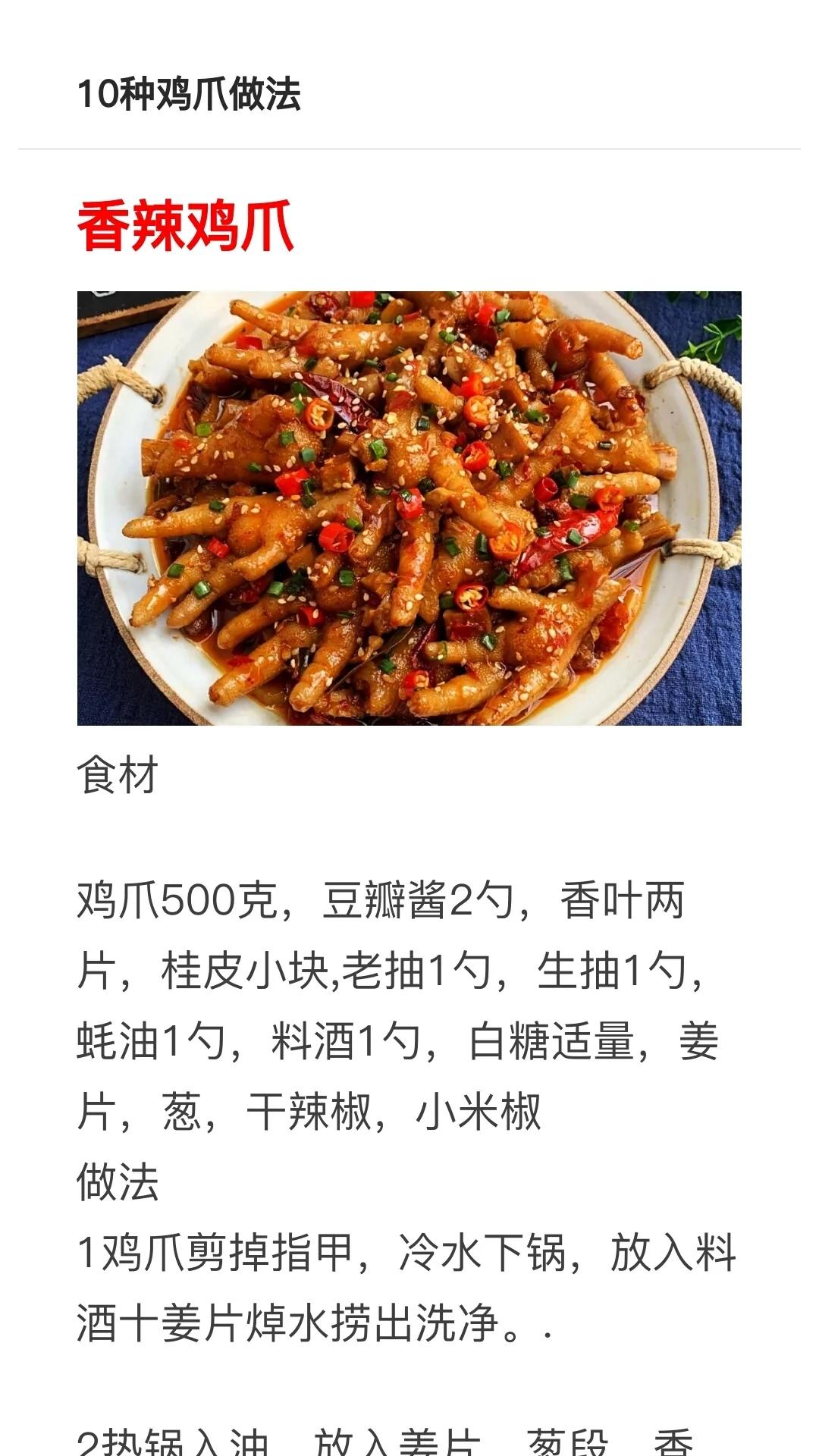 家常鸡爪的做法及配料 美食做法 第2张