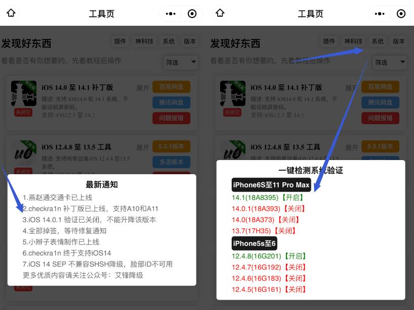 iOS 14.0.1 再见,iOS 14.2 频繁弹窗