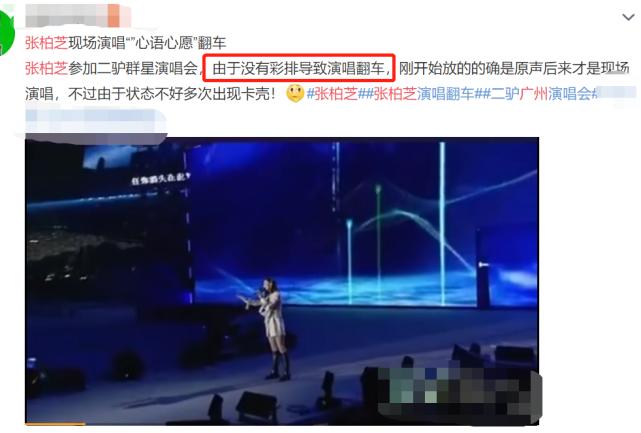 张柏芝广州商演翻车,身材发福嗓音嘶哑失声,粉丝晒合影说明原因