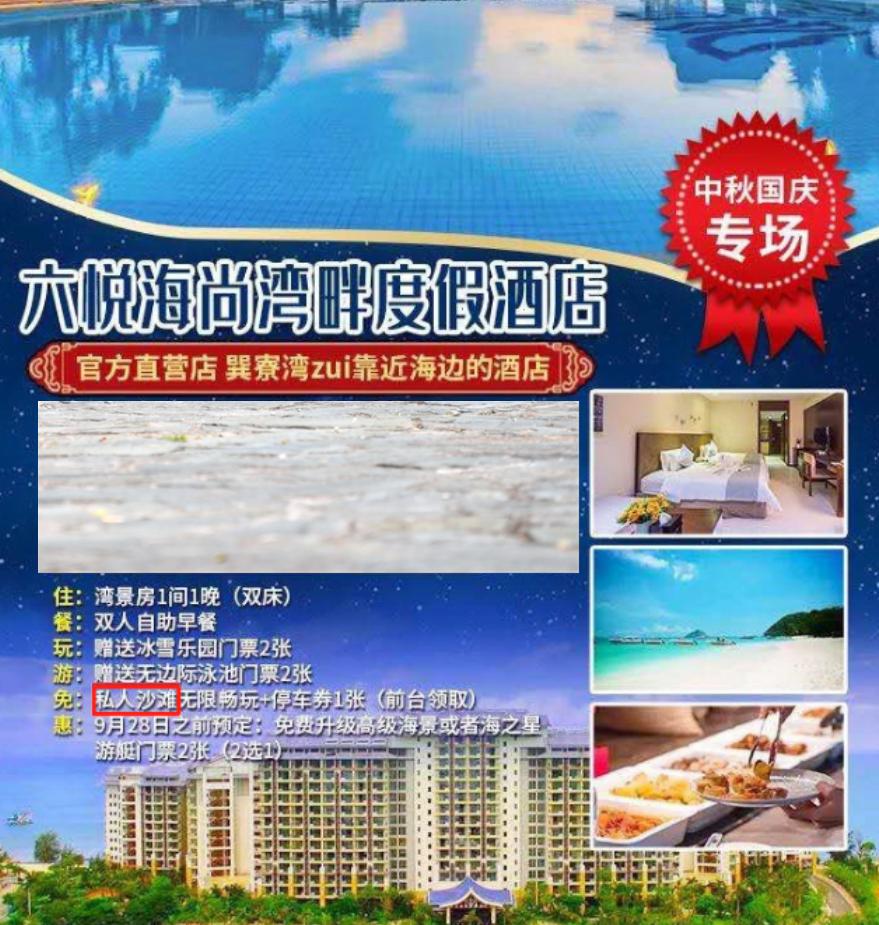 """游客在酒店""""私人沙滩""""溺亡,酒店却推卸责任:沙滩是公共区域"""