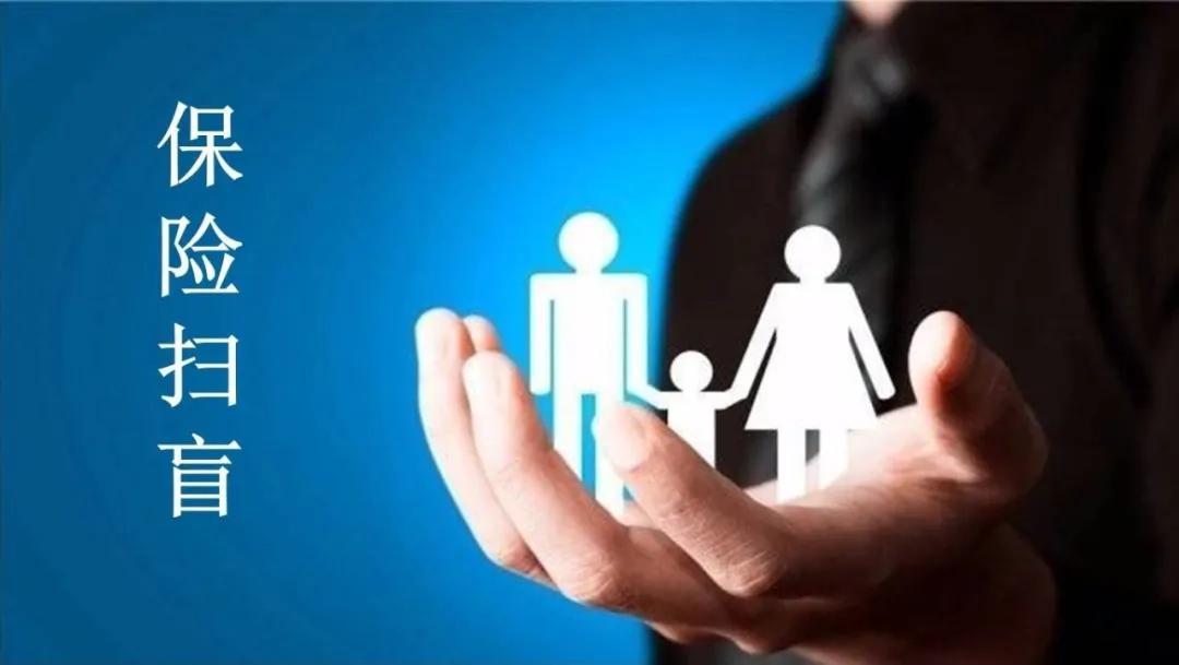 保险避坑指南 | 一文详解新加坡买保险那些事