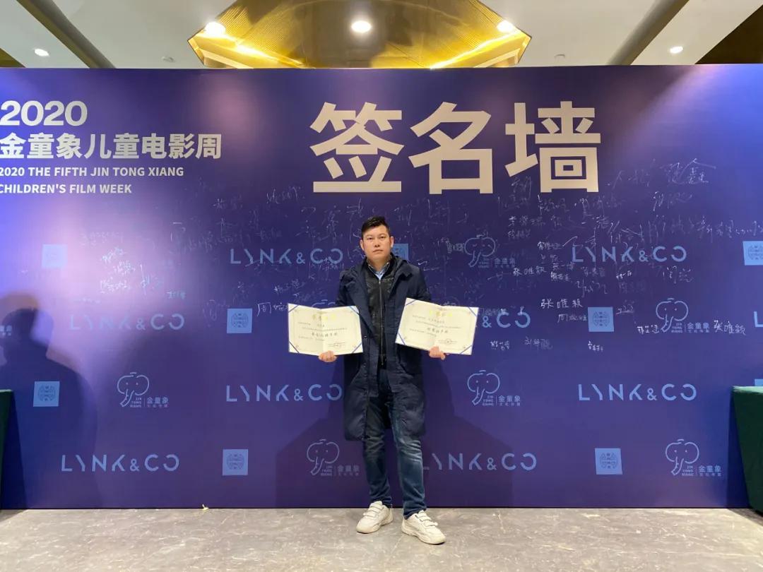 华鑫影业荣获2020金童象儿童电影周两项大奖