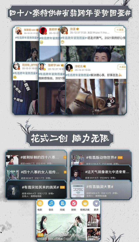 电视剧《有翡》收官之际播放量破40亿,赵丽颖王一博江湖再见