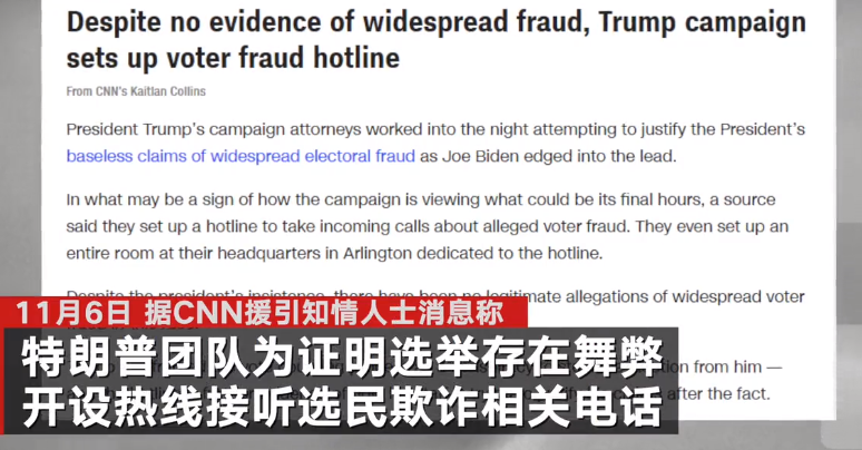 为证明选举存在舞弊 特朗普专设热线收集选民欺诈信息