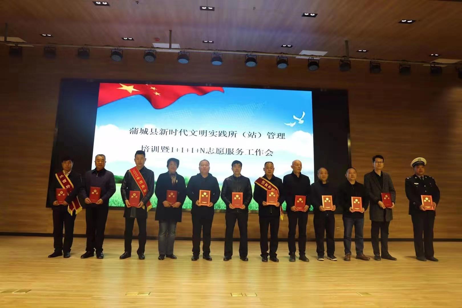 """蒲城县16名精神文明建设工作指导员""""走马上任""""(图)"""