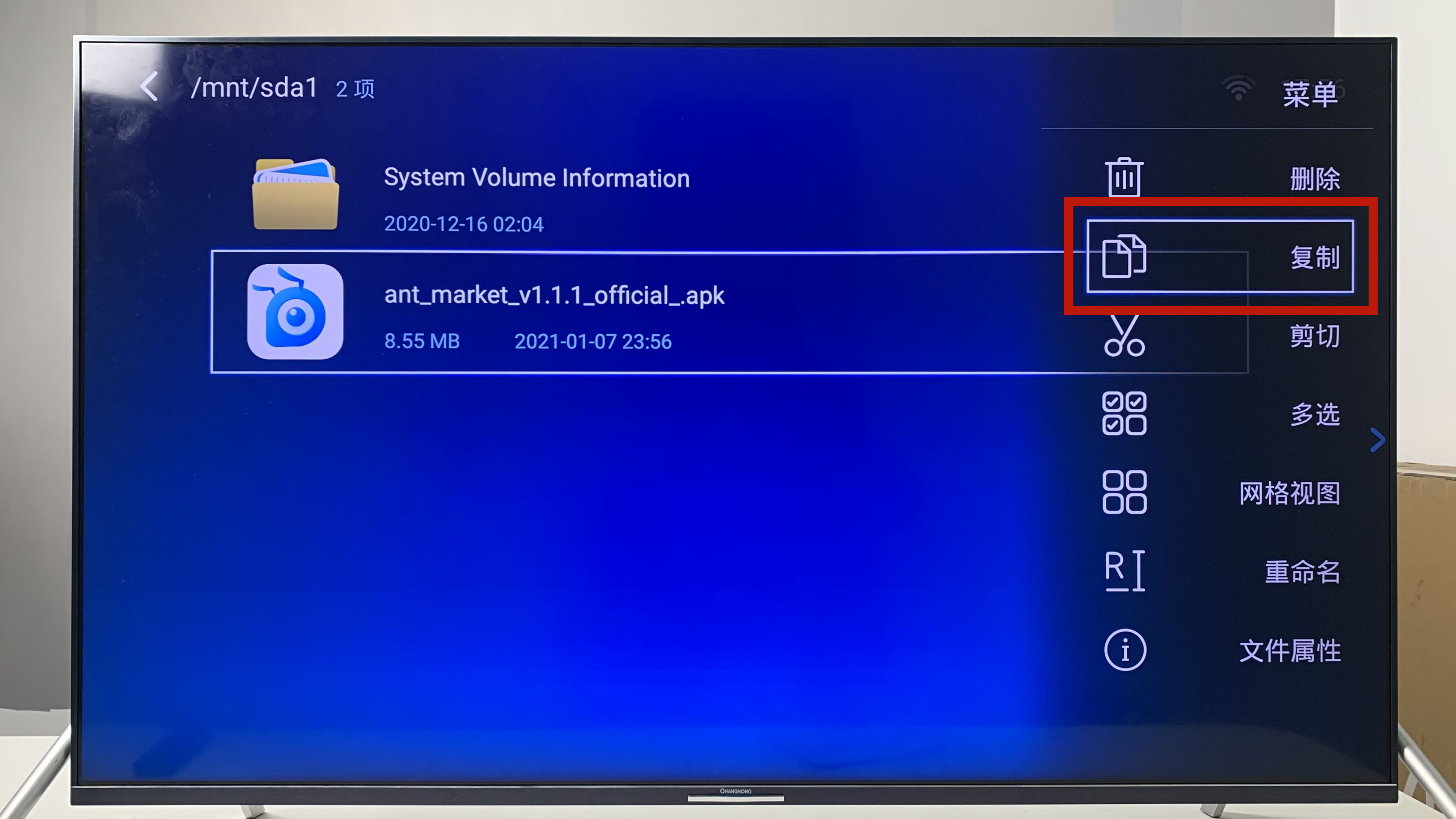 长虹电视怎么下载软件(长虹为什么禁止第3方软件)