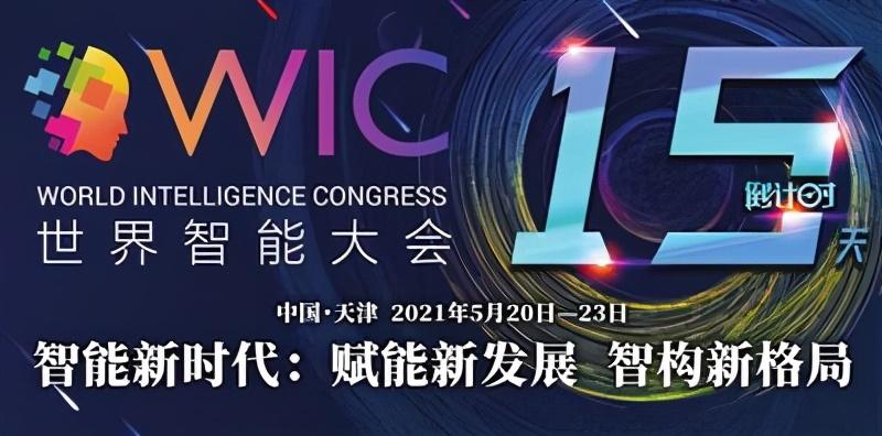 第五届世界智能大会进入冲刺阶段