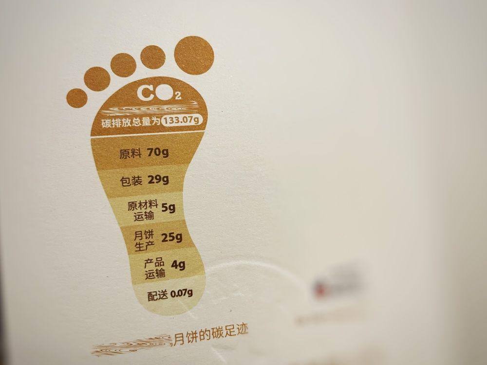 """今年月饼新出""""碳中和""""概念,新品类还是""""智商税""""?"""