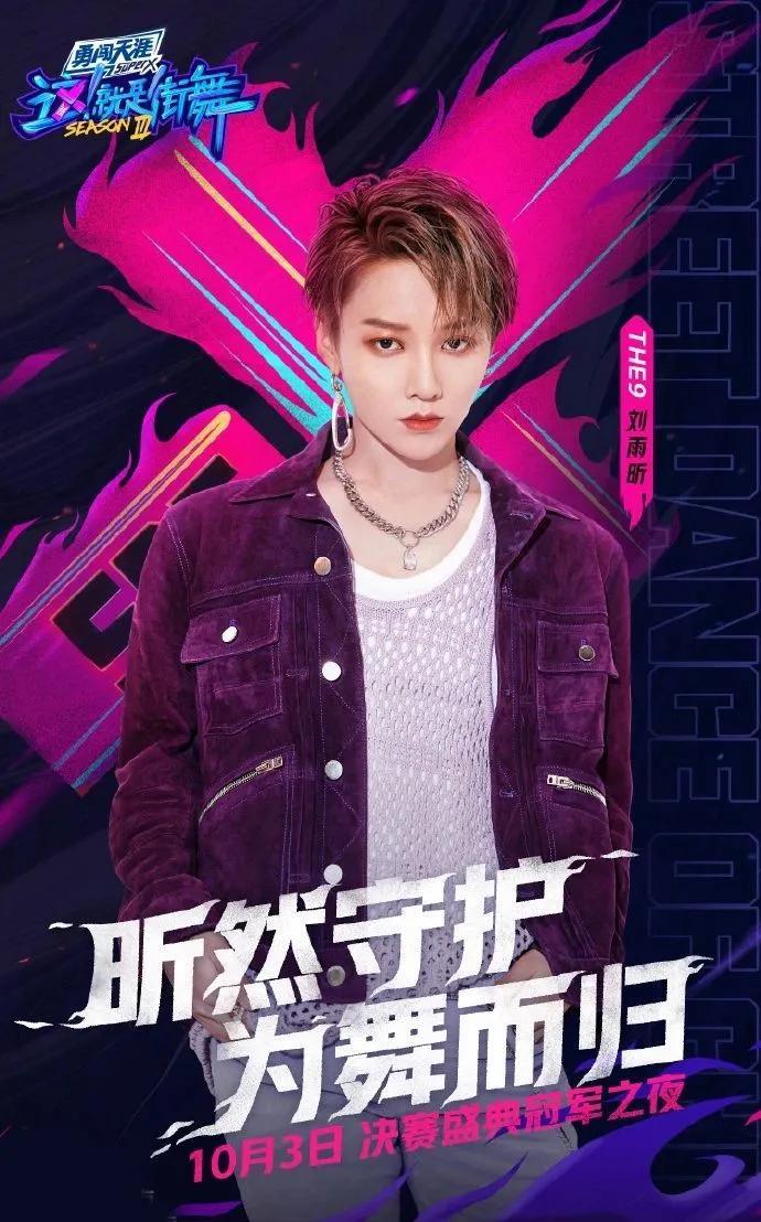 THE9-刘雨昕 青春的力量