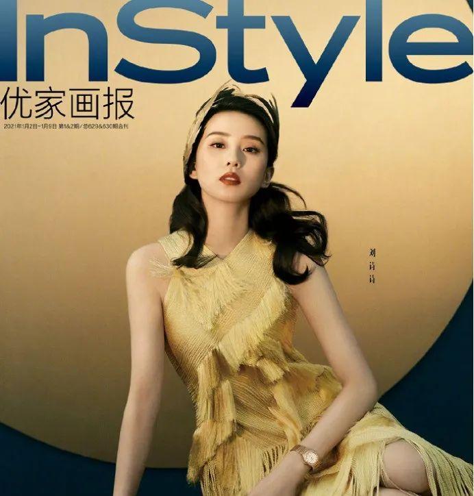 刘诗诗开年封上演人间绝色,波浪卷搭配金色流苏裙,满目复古优雅