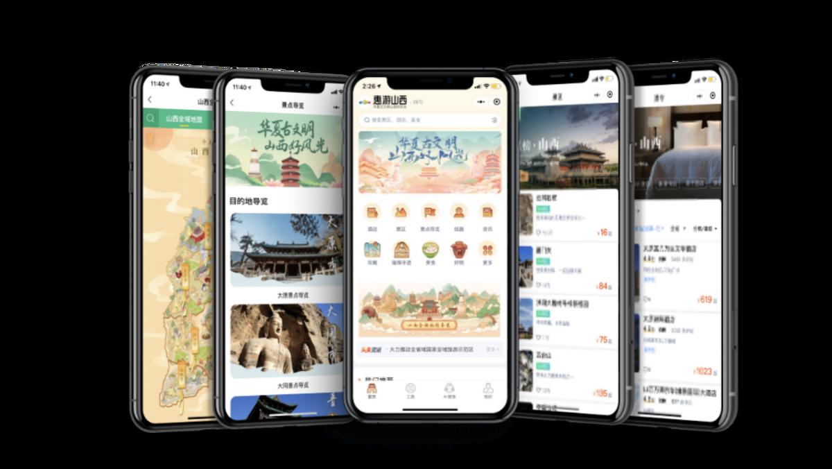 科技+旅游│山西首个智慧旅游平台全域通上线