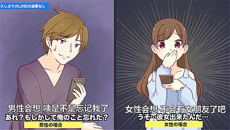 一組日漫告訴你,男生VS女生、在戀愛聊天中的差別有多大?太真實