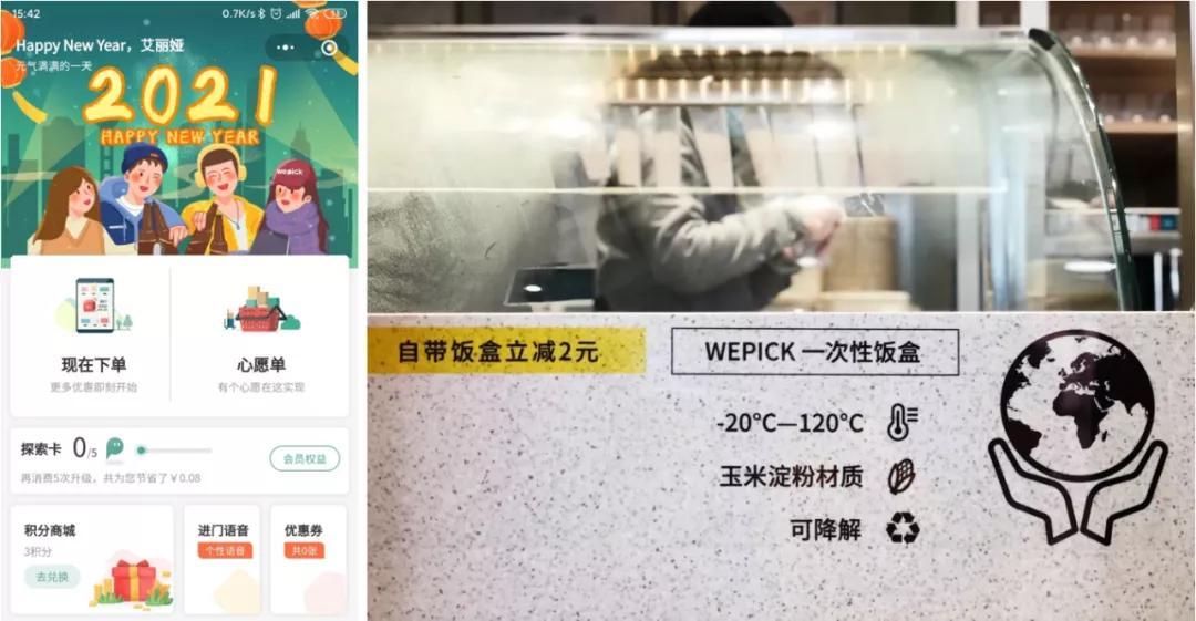 wepick空降晶耀前滩,以最懂你的生活中心开启便利店3.0