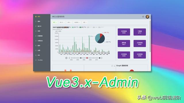 基于 Vue3 后台管理平台Vue3.x-Admin