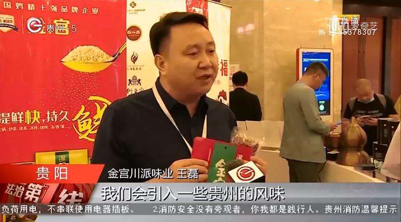 金宫川派味业亮相第七届国家钻级酒家年会暨贵州黔菜美食季