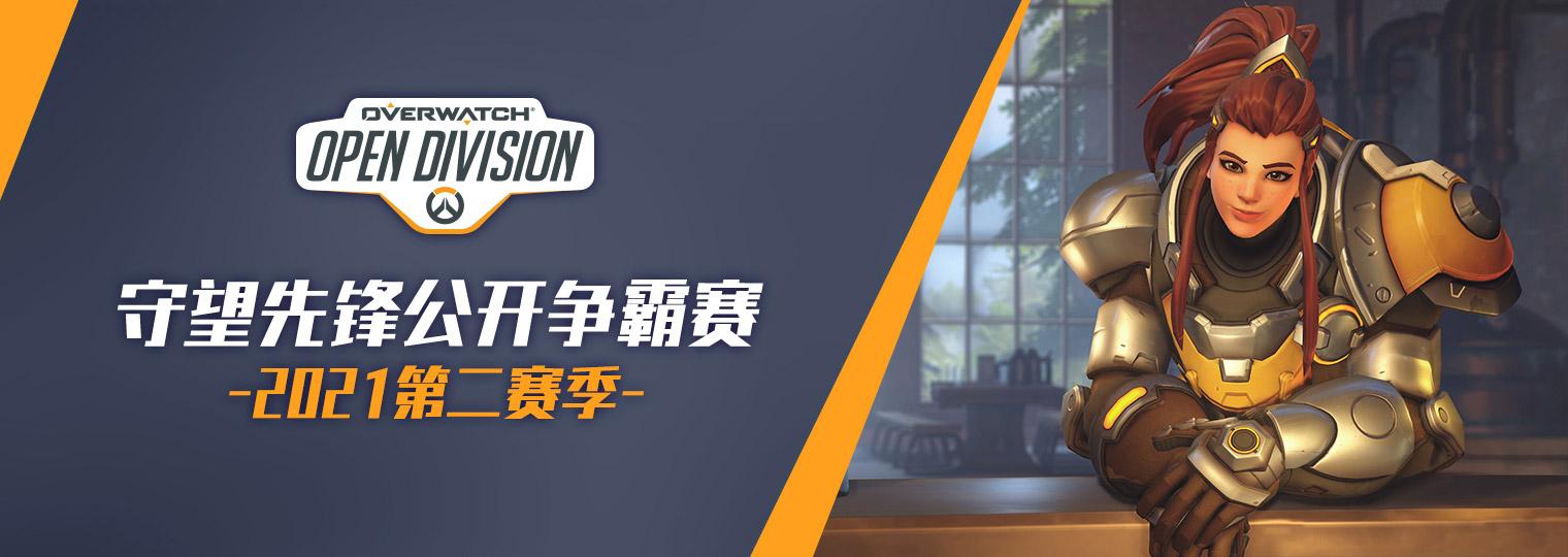 2021中国区《守望先锋公开争霸赛》第二赛季报名开启