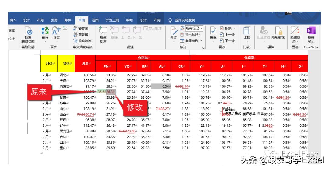 在Word中如何比较两个文档以及它对Excel的作用