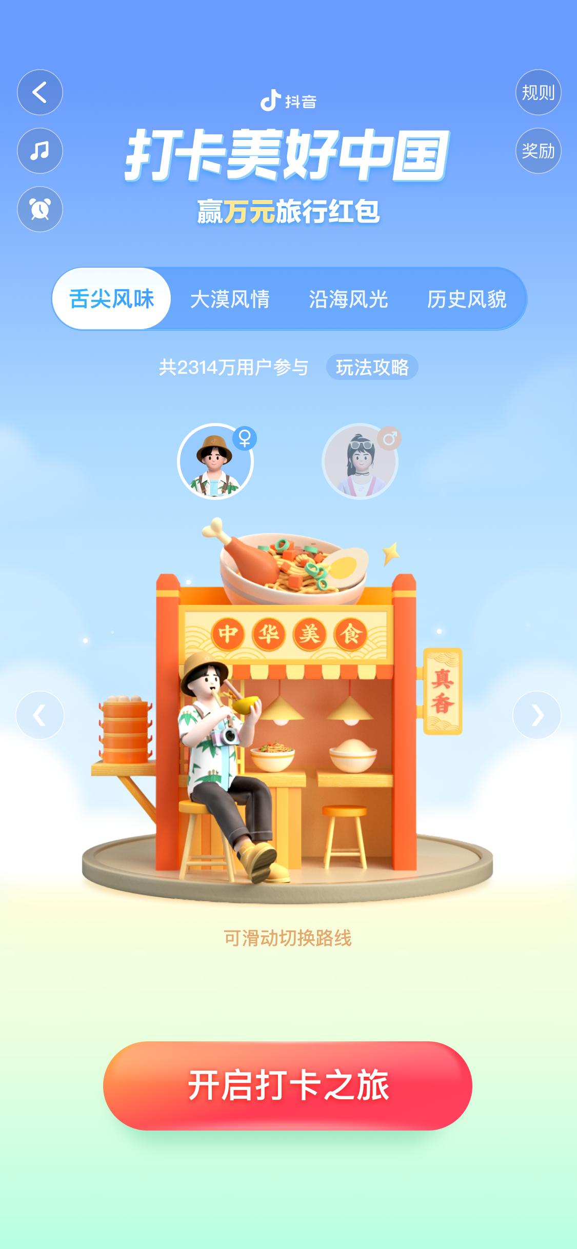 """抖音国庆推出""""打卡美好中国""""活动 轻松做功课美好城市近在眼前"""