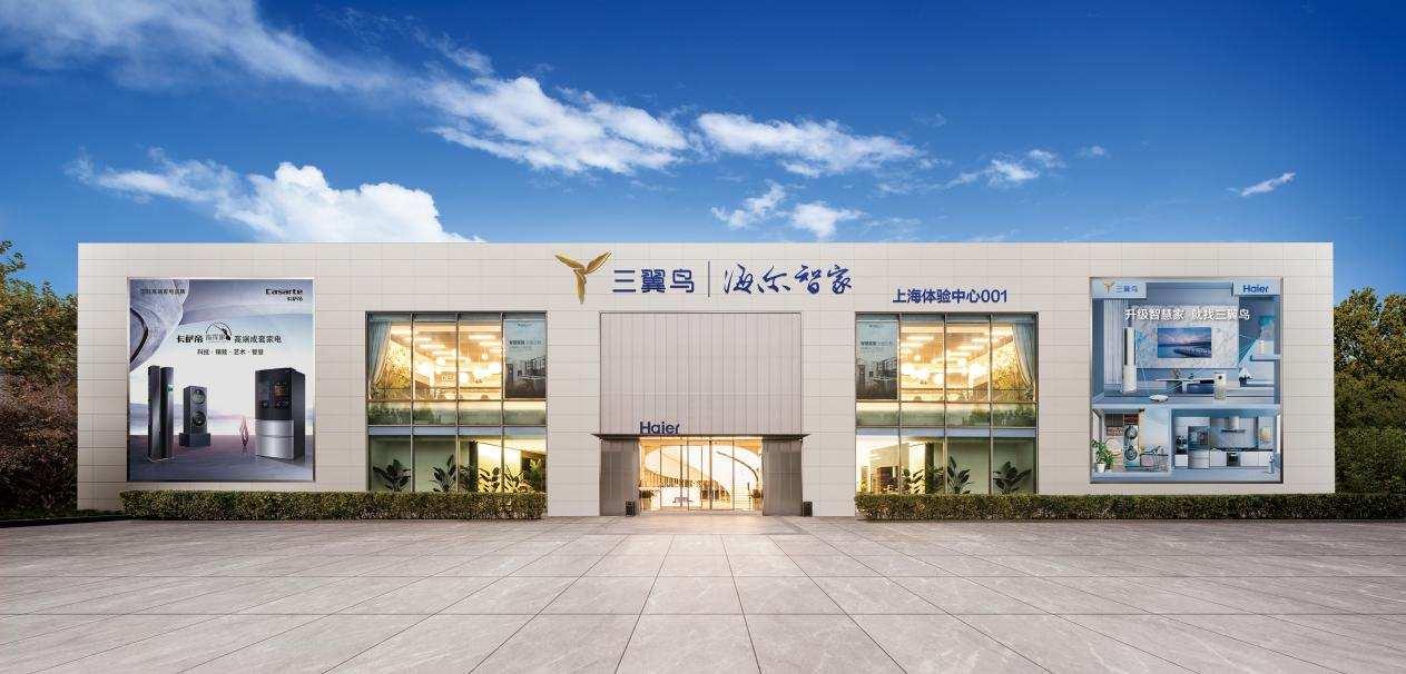 三翼鸟上海体验中心001上半年破亿:非家电类销售超5成