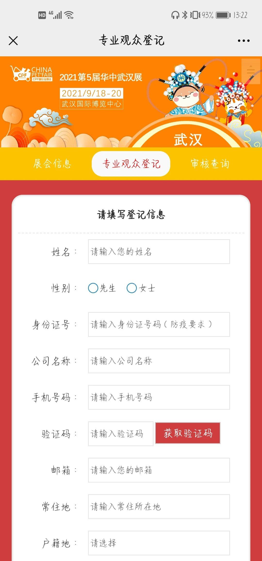久别重逢|CPF华中武汉展专业观众预登记享免费快捷入场