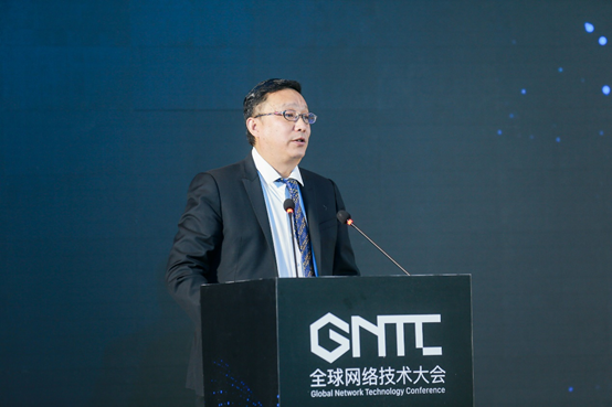GNTC 2020大会开幕 产业协同创新共筑新基建