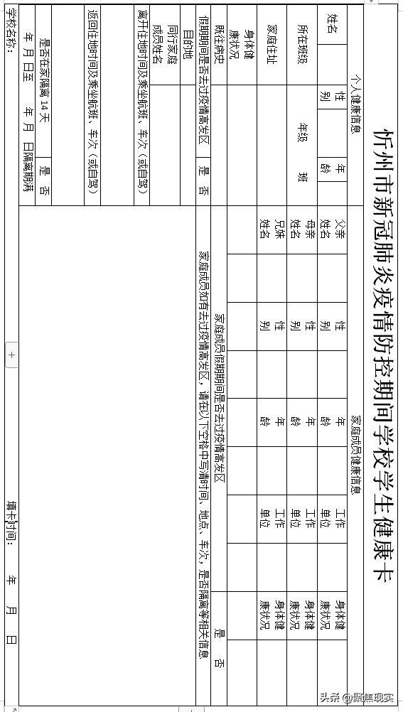 忻州市第二實驗小學2021年秋季開學疫情防控要求