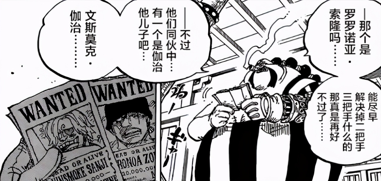 海賊王:奎因很在乎山治是伽治的兒子,他與伽治到底屬於什麼關系