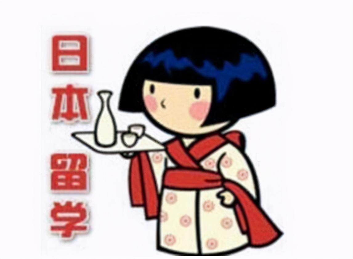 申请日本留学需要知道的知识