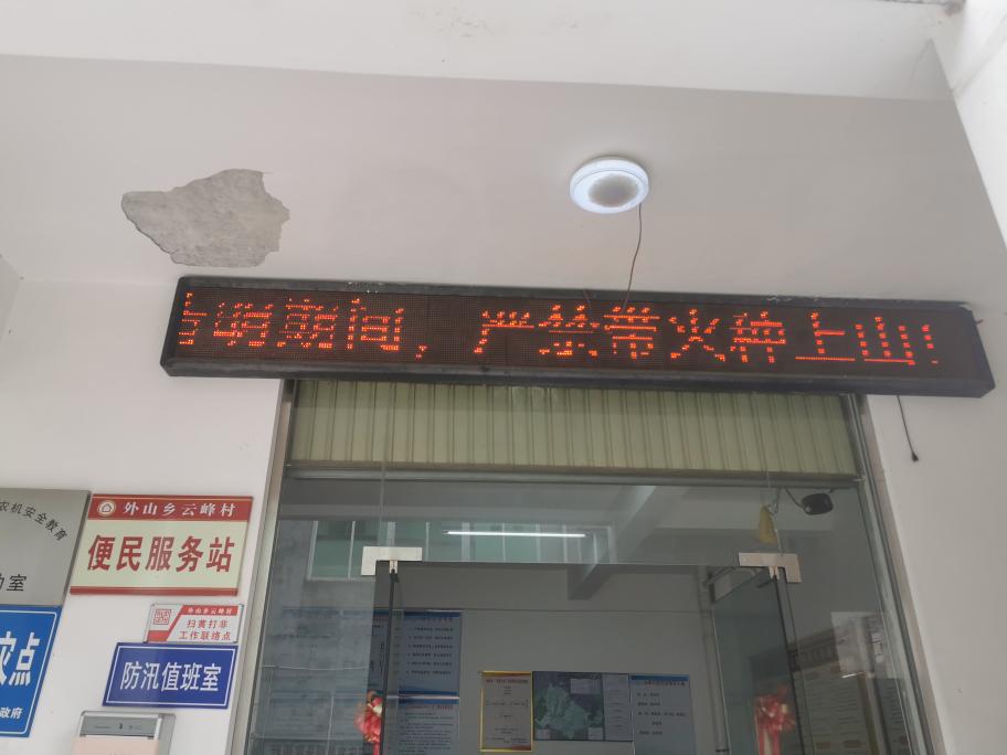 福建省永春县外山乡多措并举,织密清明森林防火安全网清明 防火