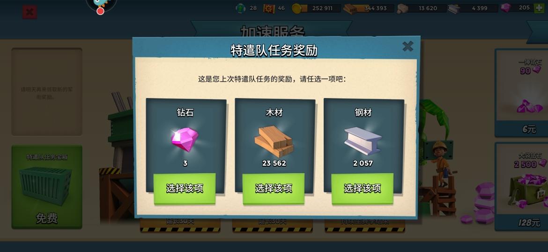 海岛奇兵:钻石不够用怎么办?有四种方法,不用氪金也能获得钻石