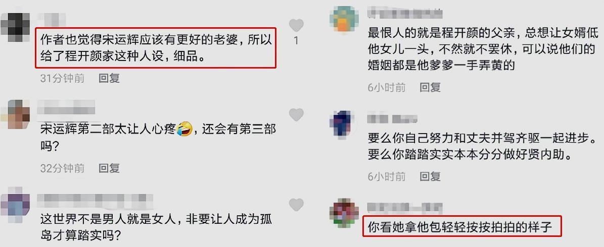 """《大江大河2》程开颜出手打""""小三"""",被网友质疑并引得争议"""