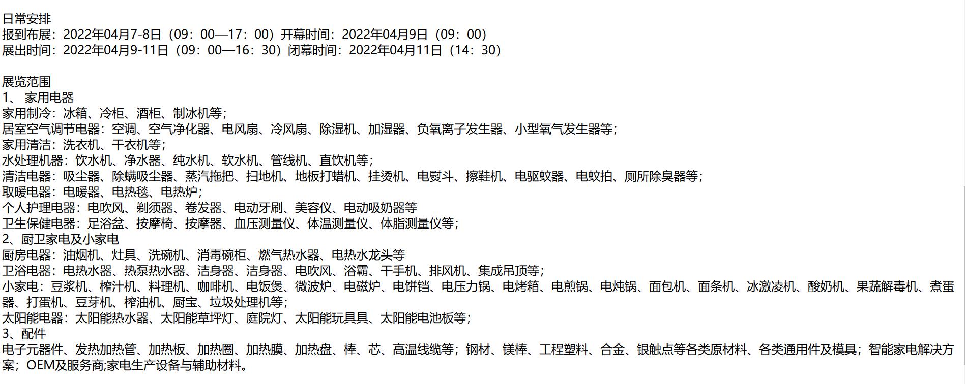 「展会」2022第十届深圳国际家用电器展览会