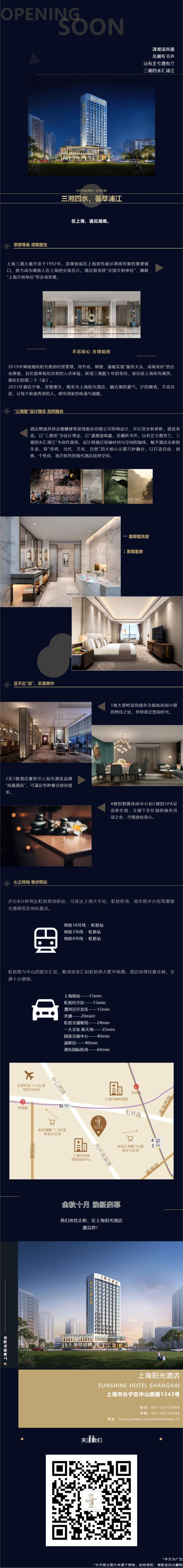 上海 | 三湘四水,荟萃浦江——上海阳光酒店即将开业