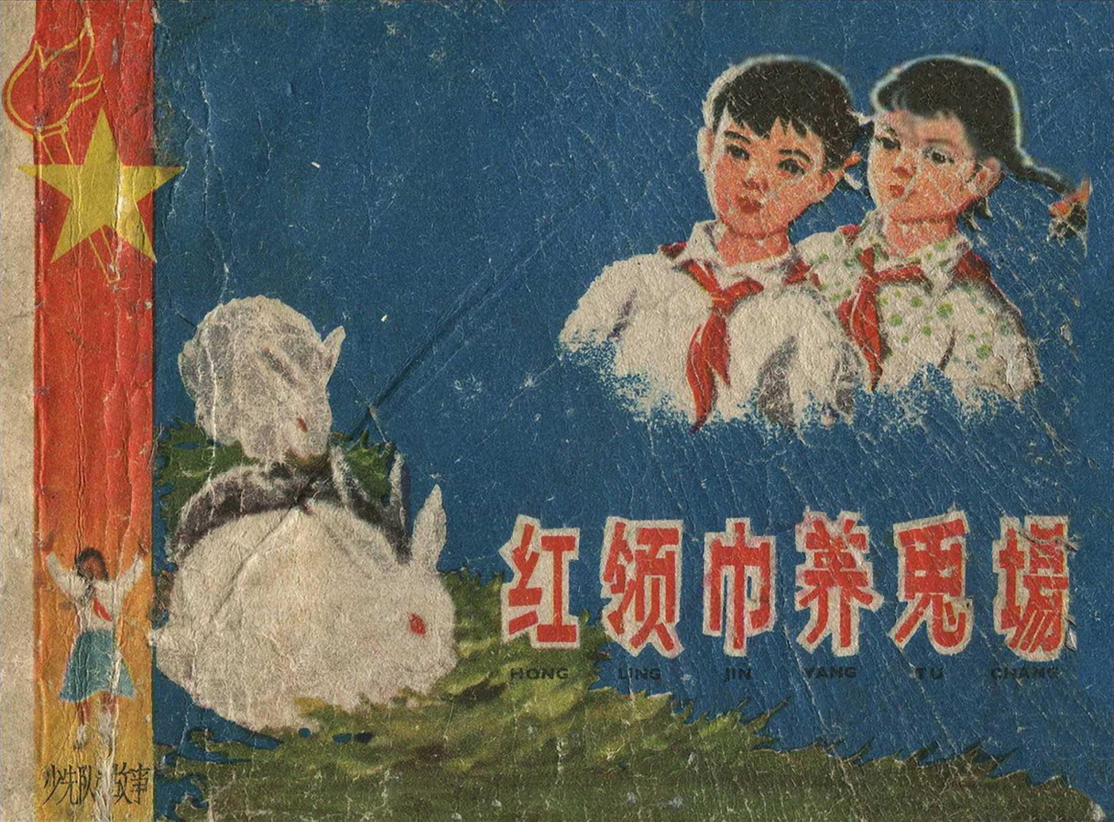 怀旧彩色连环画-红领巾养兔场
