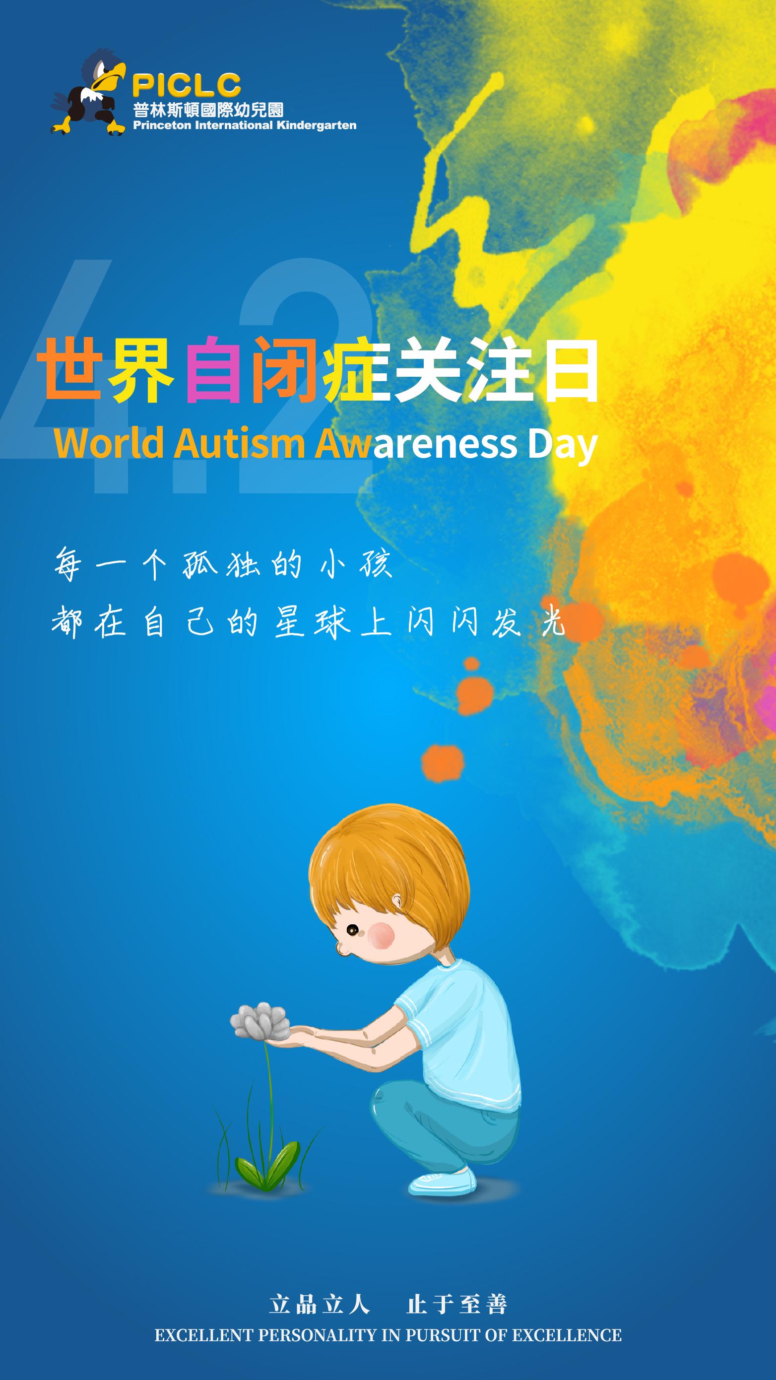 自闭症日 | 孤独的小孩,请绽放自己的光彩