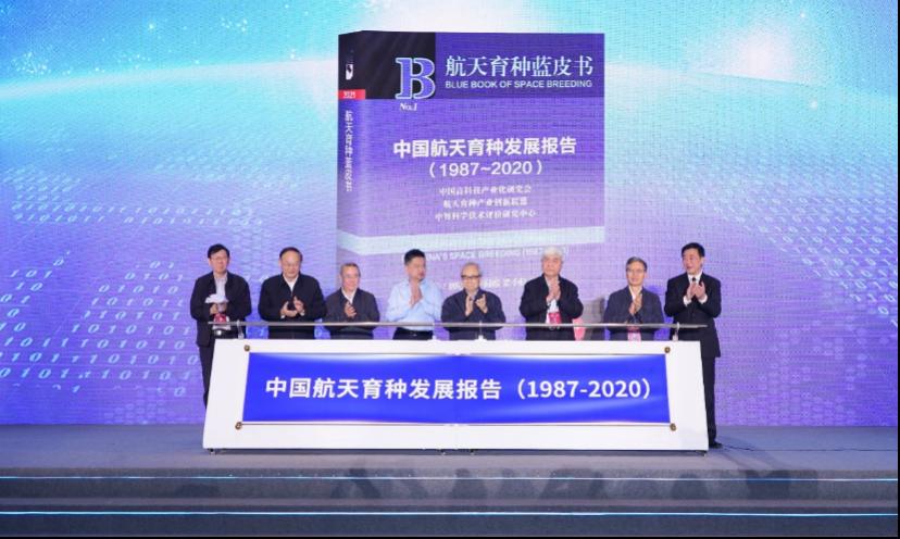 中国航天育种卅三载学术成果在穗发布