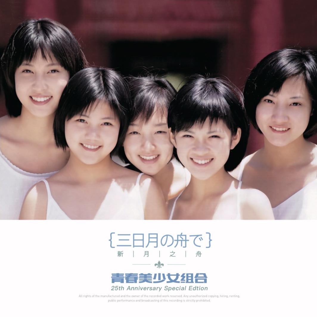 青春美少女成团25周年直播群星庆贺 徐子崴蒋中一苏耶尔隔空送祝福