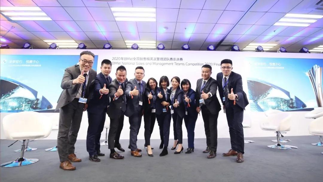 2020年BMW全国销售精英及管理团队赛圆满落幕