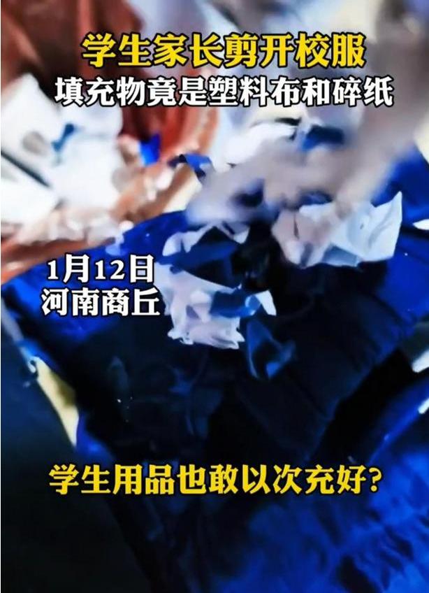 商丘一家长剪开孩子冬季校服,里面竟是塑料布和碎纸:这能穿?