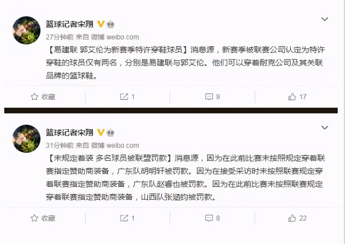 CBA三消息!赵睿和胡明轩违规 第二阶段赛程出炉 深圳签强援