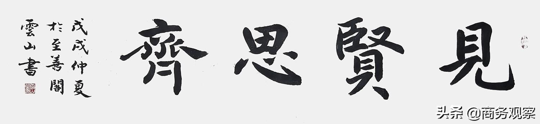 《时代复兴 沧桑百年》全国优秀艺术名家作品展——彭云山