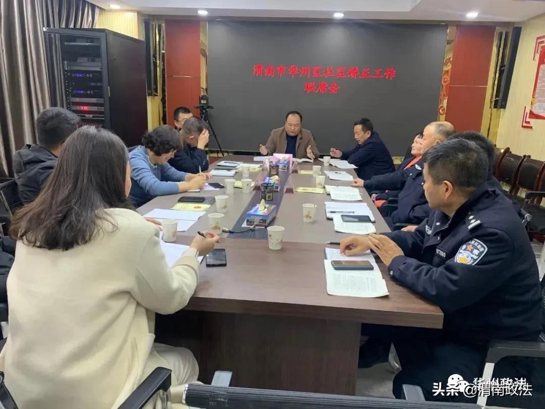 渭南市华州区召开2020年社区矫正工作联席会议(组图)